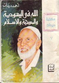 كتاب الله في اليهودية والمسيحية والاسلام pdf
