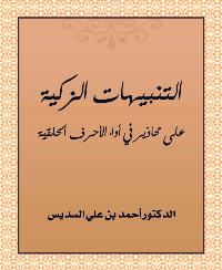 كتاب التنبيهات الزكية على محاذير في أداء الأحرف الحلقية pdf