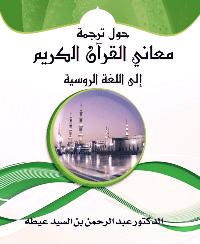 كتاب حول ترجمة معاني القرآن الكريم إلى اللغة الروسية pdf