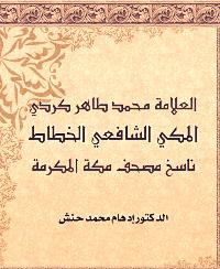 كتاب العلامة محمد طاهر كردي المكي الشافعي الخطاط ناسخ مصحف مكة المكرمة pdf