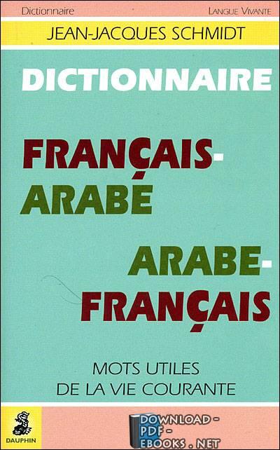 STARTIMES TÉLÉCHARGER ARABE DICTIONNAIRE FRANCAIS