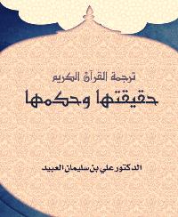 كتاب ترجمة القرآن الكريم: حقيقتها وحكمها