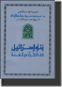 كتاب بنو إسرائيل في القرآن والسنّة pdf