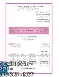 تحميل كتاب علم نفس النمو حسن مصطفى عبد المعطي pdf