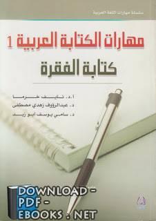 ❞ كتاب مهارات الكتابة العربية- 1، كتابة الفقرة ❝