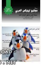كتاب مجلة لينوكس العربى العدد الثانى