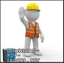 كتاب الامن الصناعي والسلامة المهنية pdf