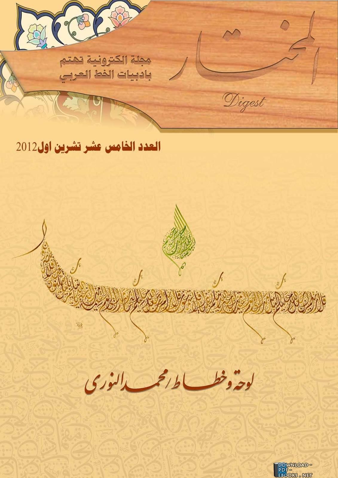 كتاب مجلة المختار الالكترونية   الخط العربي العدد 15