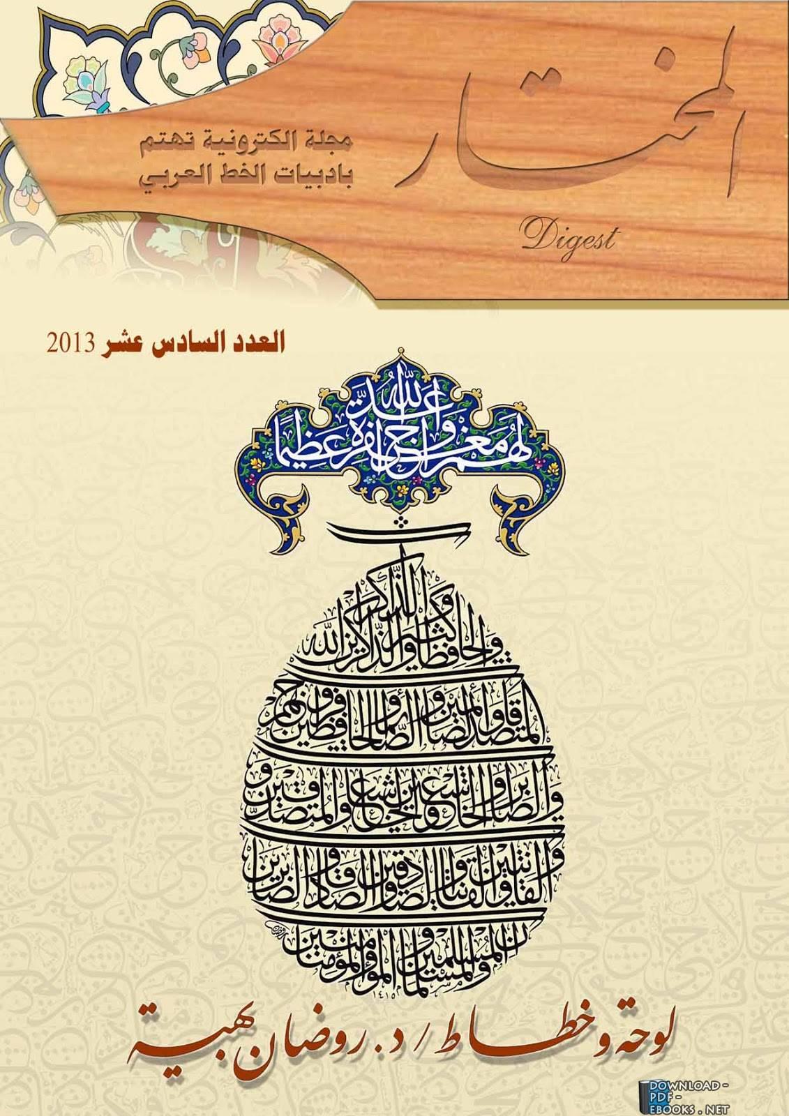 كتاب مجلة المختار الالكترونية   الخط العربي العدد 16