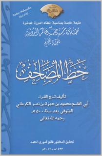 كتاب خط المصاحف : الكرماني