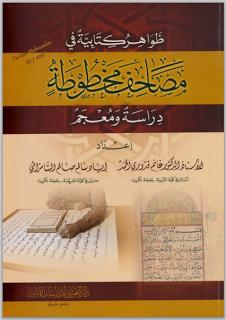 كتاب ظواهر كتابية في مصاحف مخطوطة دراسة ومعجم
