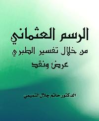 كتاب الرسم العثماني من خلال تفسير الطبري عرض ونقد pdf