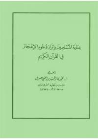 كتاب عناية المسلمين بإبراز وجوه الإعجاز في القرآن الكريم