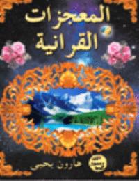 كتاب المعجزات القرآنية pdf