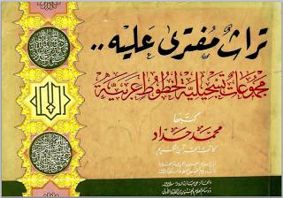 كتاب تراث مفترى عليه: مجموعات تسجيلية لخطوط عربية