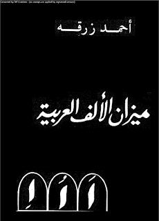 كتاب ميزان الألف العربية