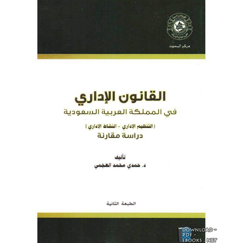 كتاب القانون الإداري في المملكة العربية السعودية
