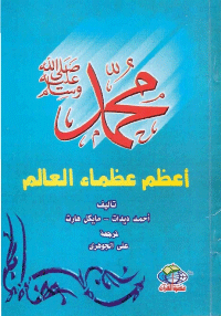 كتاب محمد [صلى الله عليه وسلم] تعظم عظماء العالم pdf