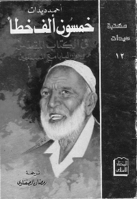 كتاب خمسون الف خطأ في الكتاب المقدس وحوار البابا مع المسلمين pdf