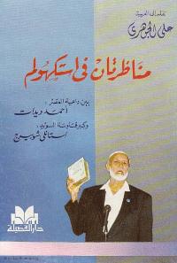 كتاب مناظرتان في استكهولم بين احمد ديدات واستانلي شوبيرج pdf
