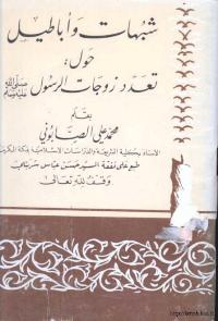 كتاب شبهات وآباطيل حول تعدد زوجات الرسول صلى الله عليه وسلم pdf