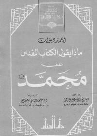 كتاب ماذا يقول الكتاب المقدس عن محمد [صلى الله عليه وسلم]؟ pdf