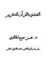 كتاب التحدي بالقرآن الكريم pdf