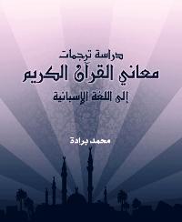 كتاب دراسة ترجمات معاني القرآن الكريم إلى اللغة الإسبانية pdf