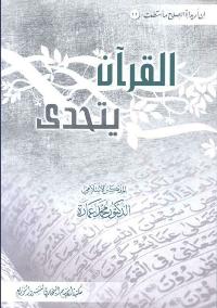 كتاب القرآن يتحدى pdf