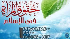 ❞ كتاب حقوق المرأة في الشريعة الإسلامية ❝