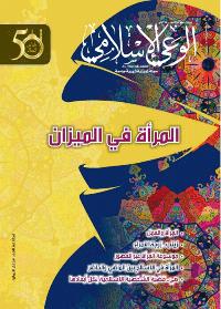 كتاب مجلة الوعي العدد 582
