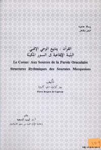 كتاب القرآن الكريم: ينابيع الوحي الآلهي..البنية الايقاعية في السور المكية