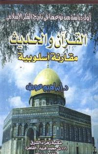 ❞ كتاب القرآن والحديث مقارنة أسلوبية pdf ❝  ⏤ إبراهيم عوض