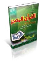 كتاب القرآن المعجز pdf