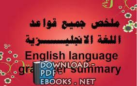 كتاب ملخص قواعد اللغة الانجليزية