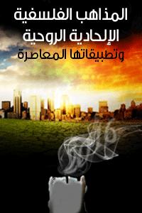 كتاب المذاهب الفلسفية الإلحادية الروحية وتطبيقاتها المعاصرة pdf