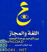 كتاب اللغة والمجاز بين التوحيد ووحدة الوجود pdf