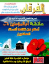 كتاب مجلة الفرقان العدد 601
