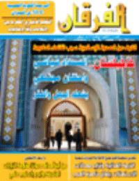 كتاب مجلة الفرقان العدد 604