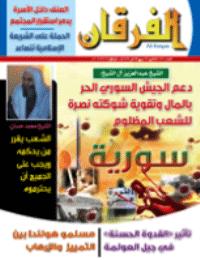 كتاب مجلة الفرقان العدد 671