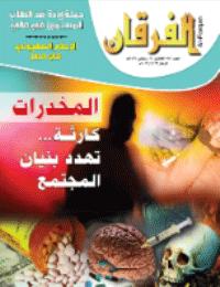 كتاب مجلة الفرقان العدد 737