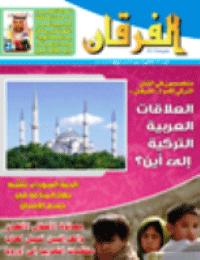 ❞ كتاب مجلة الفرقان العدد 616 ❝