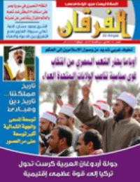 كتاب مجلة الفرقان العدد 650