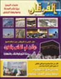 كتاب مجلة الفرقان العدد 699