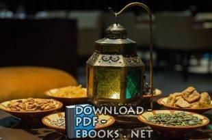 كتاب  ما يهم المرأة في رمضان
