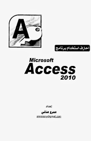 كتاب  احترف استخدام برنامج مايكرسوفت أكسس 2010
