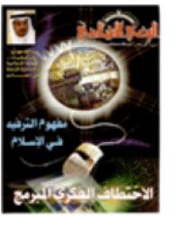 ❞ كتاب مجلة الوعي العدد 503 ❝