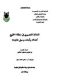 كتاب النشاط التنصيري في منطقة الخليج أهدافه وابعاده وسبل مقاومته