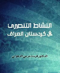 كتاب النشاط التنصيري في کردستان العراق