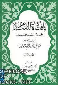 كتاب  يا فتاة الإسلام اقرأي حتى لا ُتخدعي
